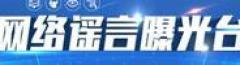 网络谣言曝光台