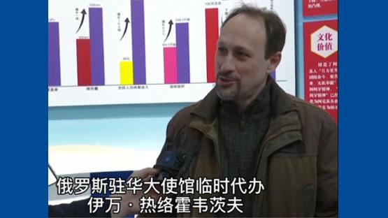 俄罗斯驻华大使馆临时代办伊万·热络霍韦茨夫:中国政府为新疆发展做了很多努力