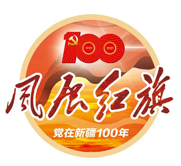 【风展红旗 党在新疆100年・红色印记