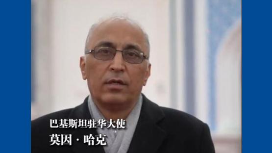 巴基斯坦驻华大使:保障宗教信仰自由 写在中国宪法里