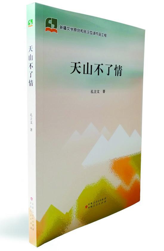 中短篇小说集《天山不了情》出版