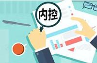 两部门:原中小板公司明年起实施内控规范体系