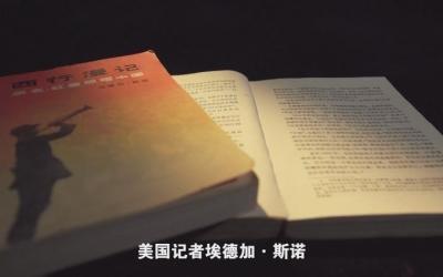 《百炼成钢:中国共产党的100年》第三集:改造中国与世界