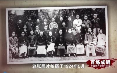 《百炼成钢-中国共产党的100年》第七集:携手国民革命