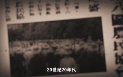 《百炼成钢-中国共产党的100年》第八集:谁主沉浮