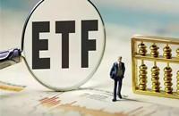 超百只获批待发 公募基金加速布局ETF产品