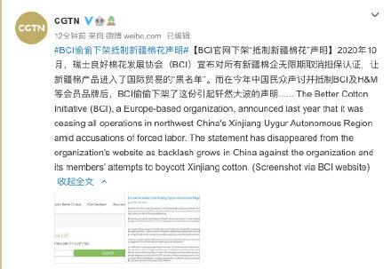 "BCI官网下架""抵制新疆棉花""声明"