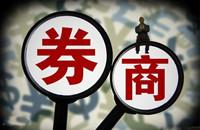 """券商""""联姻"""":大势所趋更是""""大浪淘沙"""""""