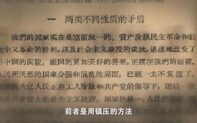 《百炼成钢:中国共产党的100年》第三十三集:正确处理人民内部矛盾