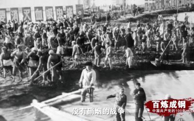 《百炼成钢:中国共产党的100年》第三十八集:送瘟神