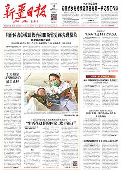 新疆日報數字報
