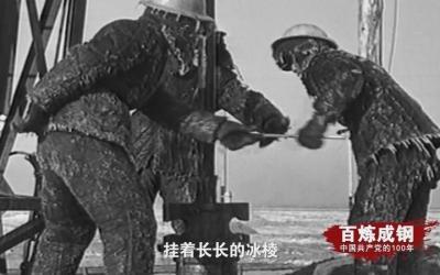 《百炼成钢:中国共产党的100年》第三十九集:英雄年代