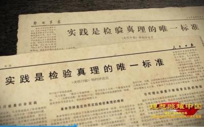 《百炼成钢:中国共产党的100年》第四十一集:历史转折