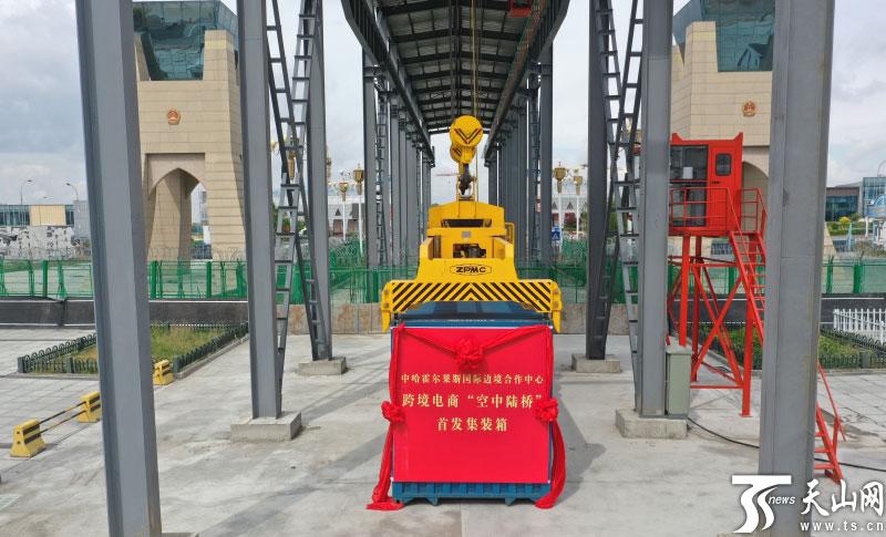霍尔果斯跨境电商空中陆桥开通