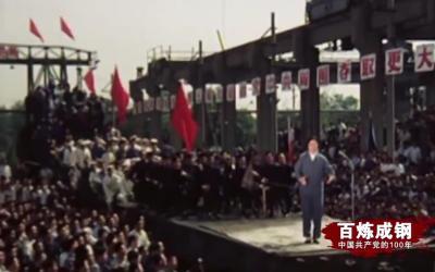 《百炼成钢:中国共产党的100年》第四十七集:精神文明