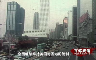 《百炼成钢:中国共产党的100年》第五十一集:一国两制