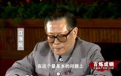 《百炼成钢:中国共产党的100年》第五十三集:屹立的旗帜