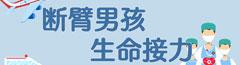 愛心救助和田受傷男童圖文列表