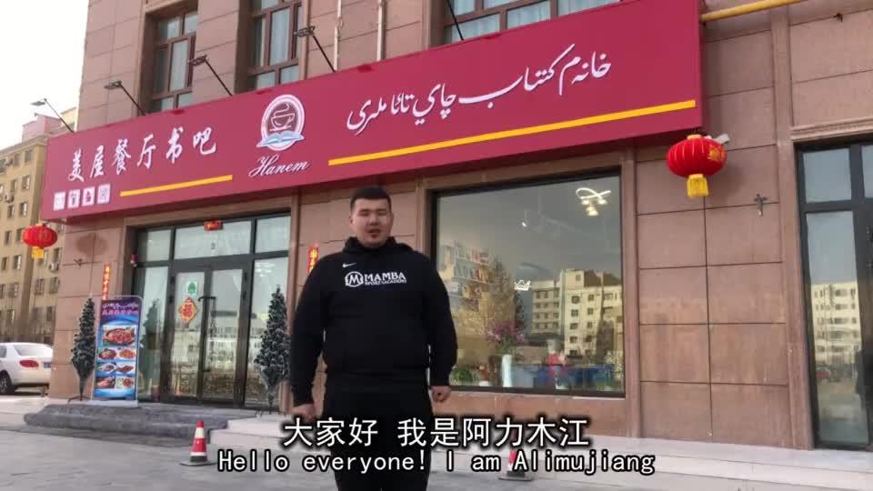 这里是新疆   年轻人喜欢去的书吧餐厅