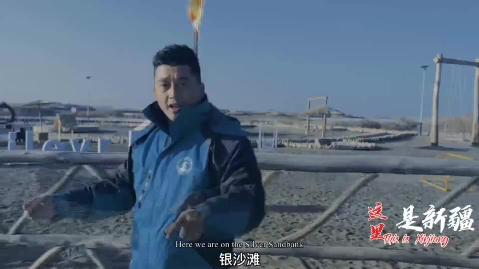 这里是新疆   银沙滩