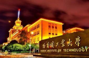 2021年新疆第十一届高招会网上宣讲会——哈尔滨工业大学