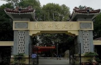 2021年新疆第十一届高招会网上宣讲会——南京师范大学