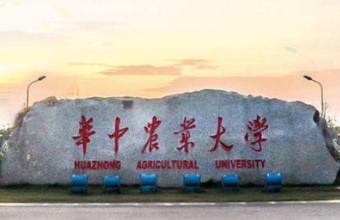 2021年新疆第十一届高招会网上宣讲会——华中农业大学