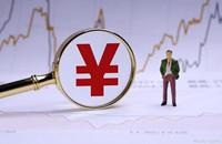 18日人民币对美元汇率中间价下调63个基点