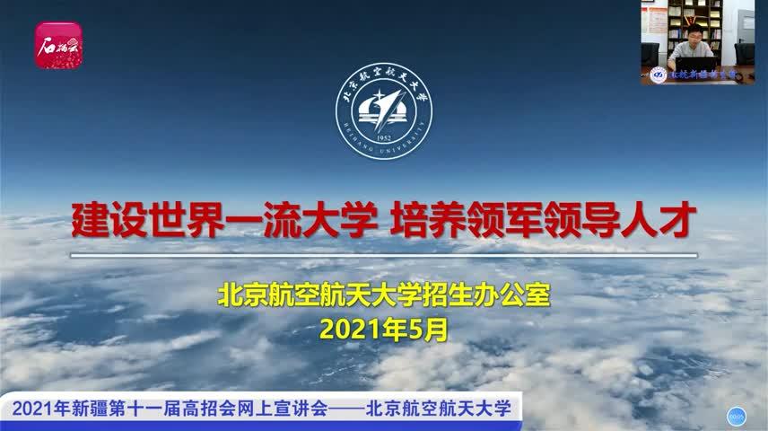 2021年新疆第十一届高招会网上宣讲会——北京航空航天大学
