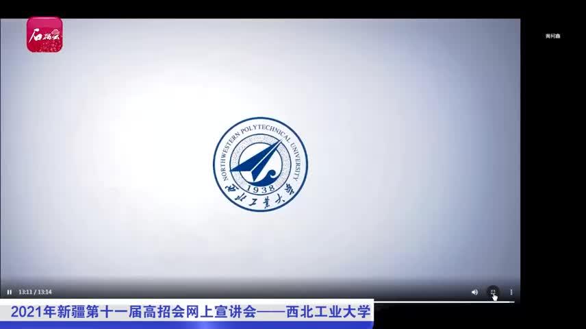 2021年新疆第十一届高招会网上宣讲会——西北工业大学