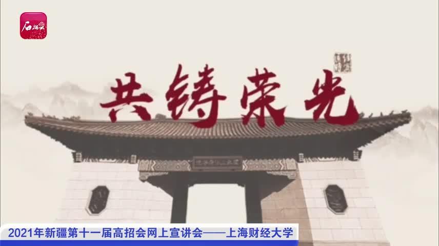 2021年新疆第十一届高招会网上宣讲会——上海财经大学