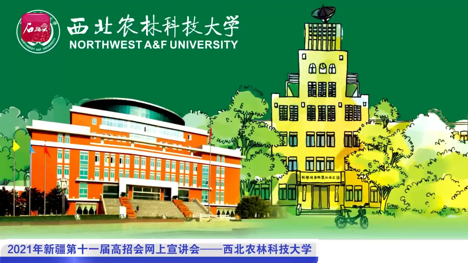 2021年新疆第十一届高招会网上宣讲会——西北农林科技大学