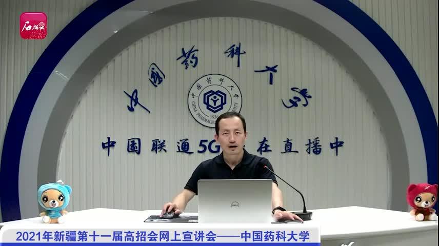 2021年新疆第十一届高招会网上宣讲会——中国药科大学