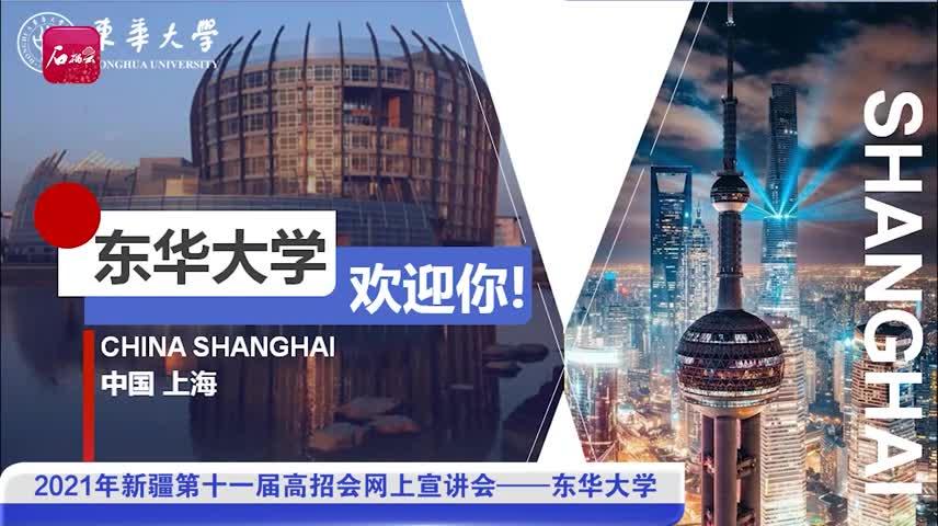 2021年新疆第十一届高招会网上宣讲会——东华大学