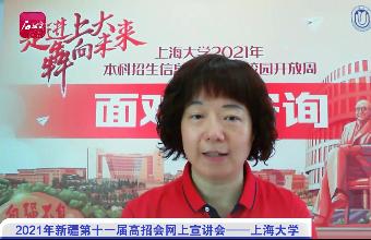 2021年新疆第十一届高招会网上宣讲会——上海大学