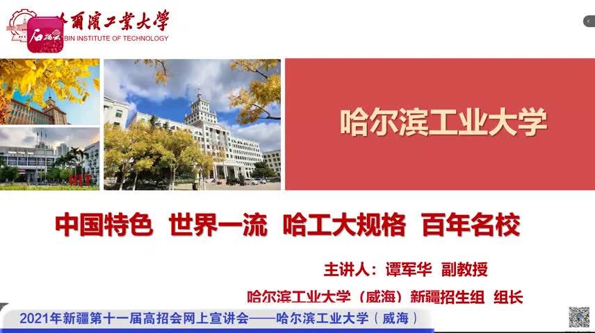 2021年新疆第十一届高招会网上宣讲会——哈尔滨工业大学(威海)