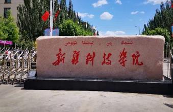 2021年新疆第十一届高招会网上宣讲会——新疆科技学院