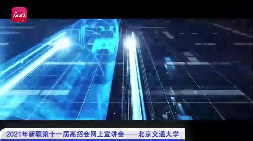 2021年新疆第十一届高招会网上宣讲会——北京交通大学