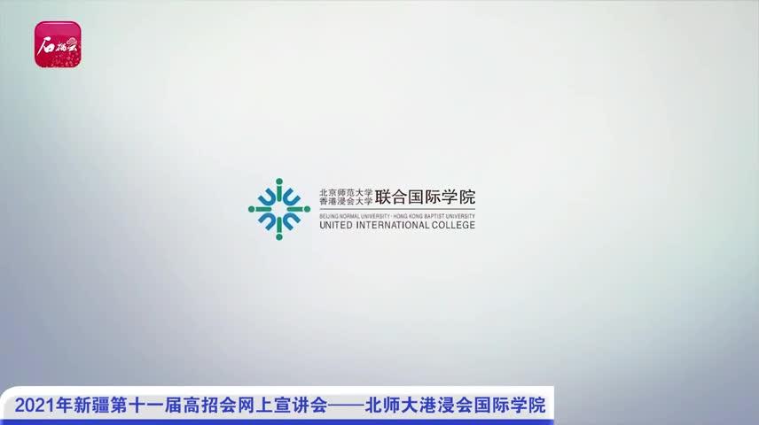 2021年新疆第十一届高招会网上宣讲会——北师大港浸会国际学院