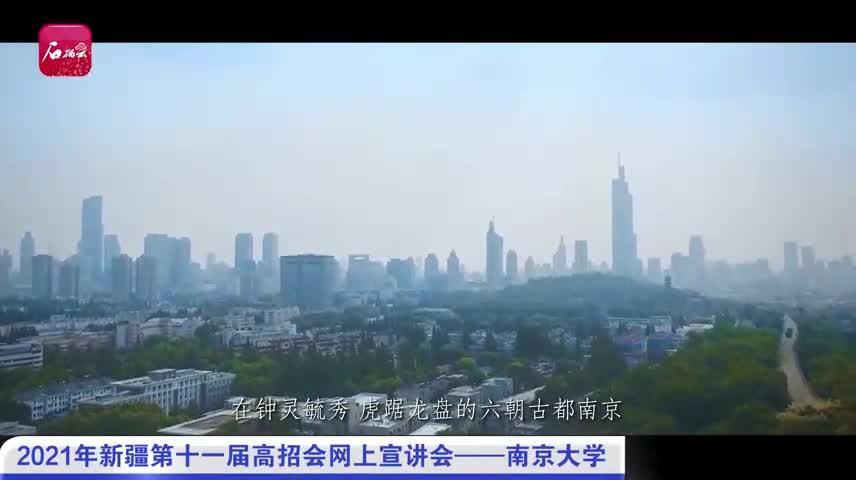 2021年新疆第十一届高招会网上宣讲会——南京大学