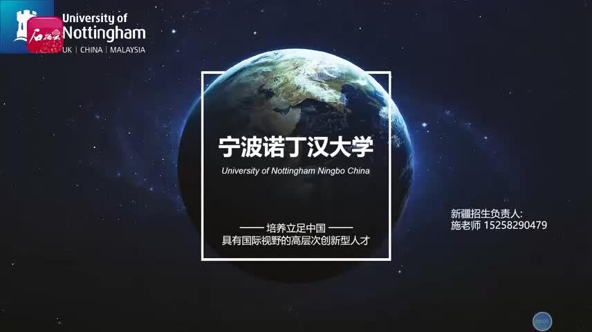 2021年新疆第十一届高招会网上宣讲会——宁波诺丁汉大学