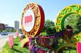 新疆庫爾勒:主題花堆扮靚城市