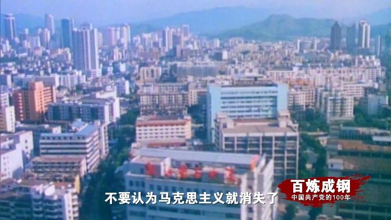 《百炼成钢:中国共产党的100年》第五十四集:东方风来满眼春