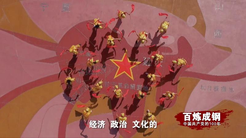 《百炼成钢:中国共产党的100年》第五十八集:世纪跨越