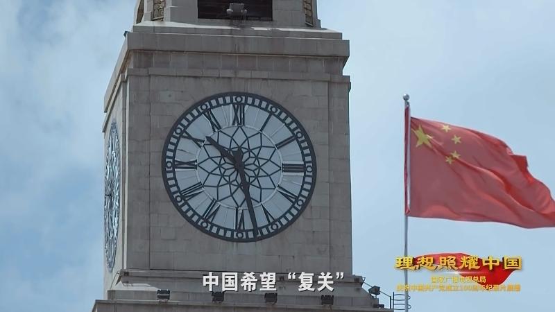 《百炼成钢:中国共产党的100年》第六十一集:加入世贸