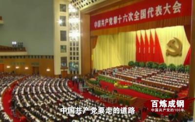 《百炼成钢:中国共产党的100年》第六十三集:从温饱步入小康