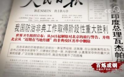 《百炼成钢:中国共产党的100年》第六十五集:又好又快发展