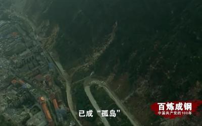 《百炼成钢:中国共产党的100年》第六十六集:万众一心