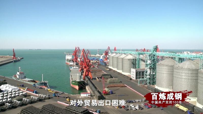 《百炼成钢:中国共产党的100年》第六十七集:迎战国际金融危机