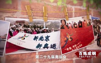 《百炼成钢:中国共产党的100年》第六十八集:北京奥运